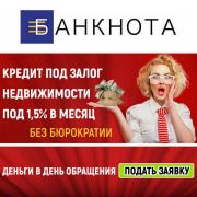 A loan secured by real estate in Odessa