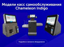 Chameleon Indigo - каса самообслуговування