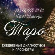 Fortune telling in Kiev. Removal of damage Kiev. Help of a healer Kiev