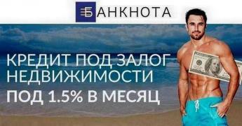 Кредит наличными под залог недвижимости Харьков