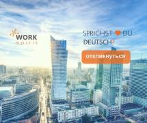 Работа в Варшаве для людей, которые знают немецкий язык