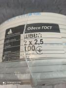 Sell copper cable SHVVP 3x1,5 Odessa GOST