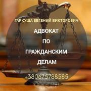 Услуги адвоката в Киеве. Адвокат по ДТП